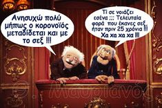 Funny Greek Quotes, Funny Quotes, Satire, Emoji, Haha, Funny Pictures, Sayings, Words, Memes