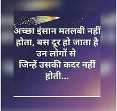 Good Quotes In Hindi 1