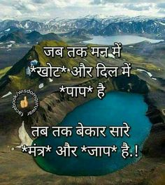 Absolutely rgt Heart Touching Love Quotes, Love Song Quotes, Holy Quotes, Good Life Quotes, Osho Hindi Quotes, Motivational Quotes In Hindi, Wisdom Quotes, Positive Quotes, Quotations