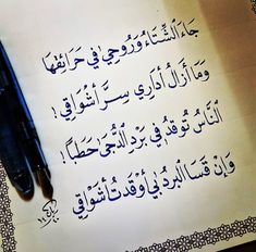 Beautiful Arabic Words, Pretty Words, Love Words, Wisdom Quotes, Book Quotes, Words Quotes, Life Quotes, Romantic Words, Romantic Love Quotes