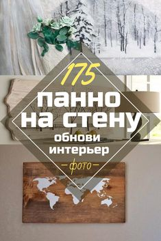 Панно на Стену из подручных средств своими руками #дизайн #интерьер #дизайнинтерьера #своимируками #рукоделие