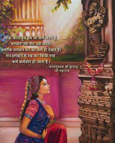 Radha Krishna Love Quotes, Krishna Radha, Lord Krishna, Shiva, Hindi Good Morning Quotes, Love Quotes In Hindi, Hinduism Quotes, Latest Good Morning Images, Geeta Quotes