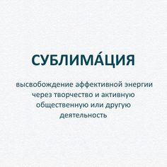 Сублимация Weird Words, New Words, Some Words, Intelligent Words, Russian Language Learning, Teen Dictionary, Aesthetic Words, Vocabulary Words, My Mood