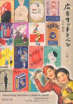 Japanese vintage matchbox label poster ca. 1920-30's #JapaneseDesign