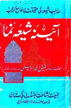 Aaina e shia numa brailwiatin PDF- Shia Books, Islamic Books In Urdu, Islam Facts, Free Pdf Books, I Love Books, History Books, Reading Online, Ebooks, Urdu Novels