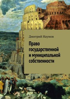 Право государственной имуниципальной собственности - Дмитрий Наумов — Ridero