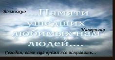 вечная скорбь, вечная память и боль