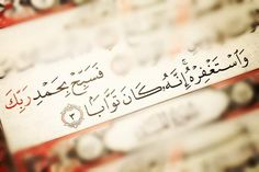 Quran Tilawat, Islamic Love Quotes, Quran Verses, Projects To Try