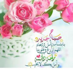 beautiful of morning Morning Dua, Good Morning Arabic, Good Morning Images Hd, Good Morning Good Night, Morning Wish, Good Morning Quotes, Gd Morning, Beautiful Morning Messages, Good Night Messages