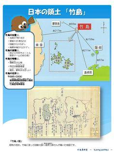日本の領土「竹島」