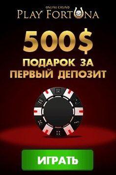 минимальным онлайн рейтинг депозитом с казино