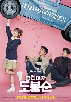 Strong Woman Do Bong-Soon (South Korea, 2017; JTBC). Starring Park Bo-young, Park Hyung-sik, Ji Soo, and more. Airs Fridays & Saturdays at 11 p.m. (2 eps/week; 16 episodes total.) [Info via Asian Wiki & JTBC.] >>> Available on DramaFever, OnDemandKorea & Viki. (Starts Feb. 24, 2017; Updated: Feb. 22, 2017.)