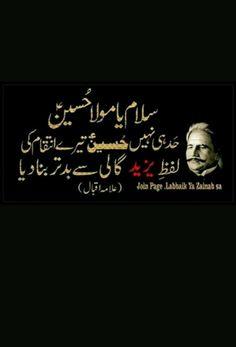 Muslim Words, Muslim Quotes, Islamic Quotes, Iqbal Poetry, Sufi Poetry, Imam Ali Quotes, Allah Quotes, Muharram Images, Fatima Zahra