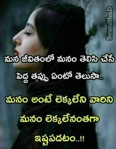 Love Fail Quotes, Love Meaning Quotes, Meant To Be Quotes, Love Quotes In Telugu, Telugu Inspirational Quotes, Quotes About Love And Relationships, Relationship Quotes, Life Lesson Quotes, Life Quotes