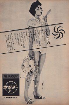 :: 1950s japanese fan advert ::