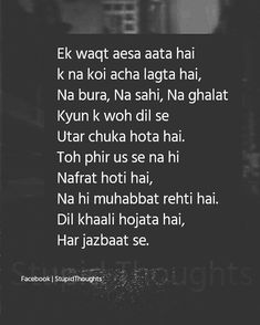 Jaise aapka Dil Khali ho gya h mere liye 😢 Mixed Feelings Quotes, Mood Quotes, Life Quotes, Shyari Quotes, Joker Quotes, Girly Quotes, Attitude Quotes, Wisdom Quotes, Motivational Quotes
