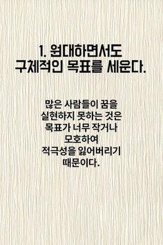[필독] 여름맞이 분야별 추천도서 10 MIT 교수가 말하는 좋은 공부습관 10가지 집중력 강화하는 20가지 방법 주저앉고 싶을 때 용기를 주는 스티브 잡스 어록 14 성공을 위한 20가지 시간관리법 7분.. Wise Quotes, Famous Quotes, Korean Quotes, Powerful Words, Lettering, Typography, Better Life, Deep Thoughts, Happy Life