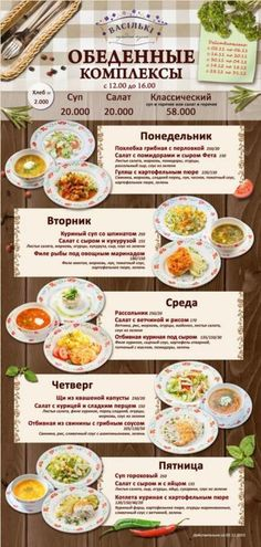 """News Tester O.Z. www.vasilki.by/    Come from 12 a.m to 4 pm for hot and tasty dinners.  Don't forget """"Each 10th dinner cost only 200 BYR"""" #news"""