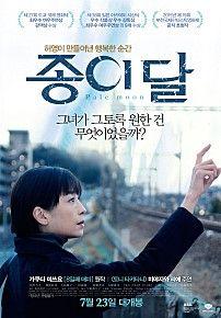 종이 달(紙の月 ) ◆2015.07.23 개봉 ◆126분  ◆출연: 미야자와 리에