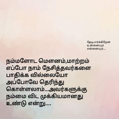 Apj Quotes, Tamil Motivational Quotes, Tamil Love Quotes, Sweet Quotes, Girl Quotes, Movie Quotes, True Quotes, Best Friend Quotes For Guys, Love Quotes For Girlfriend