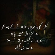 Q k wo hame chodh kr chla gya Funny Quotes In Urdu, Poetry Quotes In Urdu, Sufi Quotes, Best Urdu Poetry Images, Qoutes, Hindi Quotes, Mixed Feelings Quotes, Poetry Feelings, Islamic Love Quotes