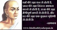 Chanakya Wisdom About Preserving Religion, Knowledge, King And Home   हिंदी साहित्य मार्गदर्शन  Hindi Quotes,Hindi Stories,Chanakya Neeti,Ch...