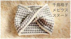 かぎ編み・棒針・アフガン編みの編み方・作り方の無料動画を配信しています☆ 無料編み図も公開しているので、初心者さんにも分かりやすいサイトです!
