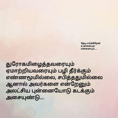 122 Best Tamil Quotes Images Quotes Bonjour Buen Dia