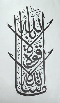 ما شاء الله لا قوة إلا بالله  #Arabic #Calligraphy