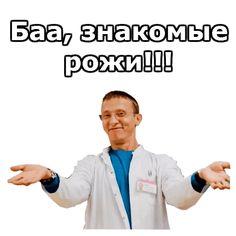 Memes Funny Faces, Stupid Memes, Hello Memes, Happy Memes, Russian Memes, Funny Mems, Current Mood Meme, Fun Live, Funny Commercials
