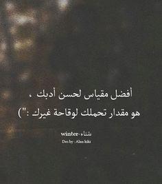هكذا نتحمل بعض الذين يقال عنهم اصدقاء وفي النهاية تكون أنت المخطيء Quotations, Qoutes, Life Quotes, Arabic Words, Arabic Quotes, Think Before You Speak, Sweet Words, Quran Quotes, I Can Relate