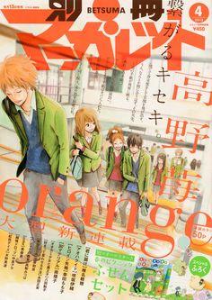 """オレンジ """"Orange"""" by Takano Ichigo Cute Poster, Cool Posters, Poster Anime, Magazine Wall, Magazine Covers, Wall Prints, Poster Prints, Anime Cover Photo, Japanese Poster Design"""