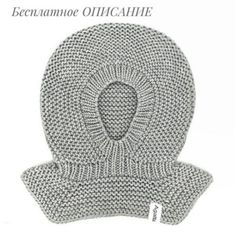 Вяжем детский шлем спицами   VK Baby Hats Knitting, Knitting For Kids, Crochet For Kids, Crochet Baby, Knitted Hats, Knitting Patterns Free, Stitch Patterns, Crochet Patterns, Viking Tattoo Design