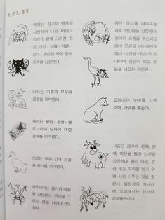 Cartoon Drawing Tips 이미지 Korean Art, Asian Art, Cartoon Drawings, Art Drawings, Korean Language, Fantasy Rpg, Traditional Looks, Chinese Painting, Drawing Tips