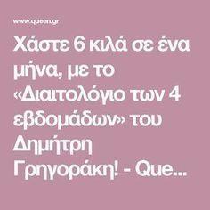 Χάστε 6 κιλά σε ένα μήνα, με το «Διαιτολόγιο των 4 εβδομάδων» του Δημήτρη Γρηγοράκη! - Queen.gr Stay Fit, Projects To Try, Wellness, Diet, Health, Food, Per Diem, Keep Fit, Health Care