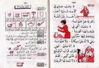 كتاب القراءة للسنة الثانية سنة 1956 Bullet Journal Journal