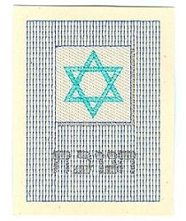 Hebrew Hanukkah Card - 5x7 | What's New | Machine Embroidery Designs | SWAKembroidery.com Starbird Stock Designs