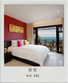 卧室/ 臥室 (wò shì) : bedroom | You can view more Chinese flashcards at http://www.writtenchinese.com