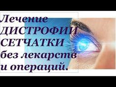 Плохое зрение. Нарушение зрения. Коррекция зрения. Восстановление зрения... https://www.youtube.com/playlist?list=PLyGM9vP3WB-Hw7EV0TUFZDJ606YtbPLYb