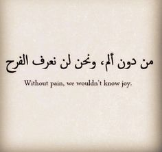 Without pain we wouldn't know joy