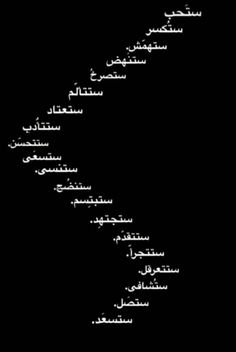 Uploaded by غادَّة Mixed Feelings Quotes, Mood Quotes, True Quotes, Qoutes, Arabic English Quotes, Funny Arabic Quotes, Arabic Funny, Cheer Quotes, Fabulous Quotes