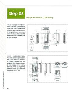 YES24 미리보기 - [도서] Rhino 3D 제품디자인