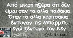 Greek Memes, Greek Quotes, Funny Memes, Jokes, Mind Games, Haha, Mindfulness, Messages, Humor