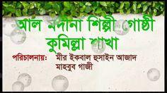 হৃদয়ে কার নামে শুর বেজে ওঠে,বাগানে কার নামে এত ফুল ফোটে-bangla islamic s...