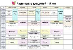 расписание детского клуба