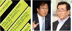 윤후덕(위 왼쪽)·김태원 의원(위 오른쪽)의 자녀 취업 청탁 문제가 불거졌다. 왼쪽은 김희정 장관에게 온 인사 관련 청탁 문자.