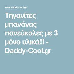 Τηγανίτες μπανάνας πανεύκολες με 3 μόνο υλικά!!! - Daddy-Cool.gr
