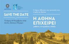 Δράσεις που προωθούν τον στρατηγικό στόχο για επιχειρηματικότητα και καινοτομία στην πόλη, πραγματοποιεί ο δήμος Αθηναίων από τις 18 έως τις 25 Νοεμβρίου.…