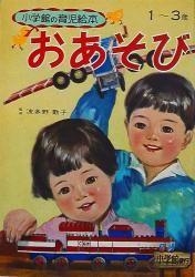 小学館の育児絵本 おあそび