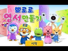 [HD] 뽀로로 친구들 엽서 만들기#2 with Pororo宝露露,Popolo, Пороро, ポロロ,เกาหลี